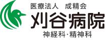 医療法人成精会 刈谷病院【神経科・精神科】