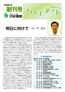 創刊号 2006年6月